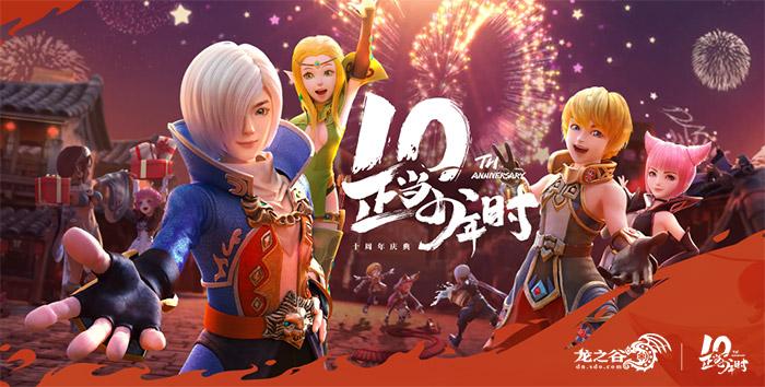 明晚19点《龙之谷》10周年直播庆典!7.16新职登场
