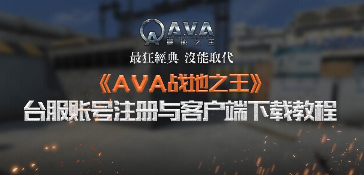 """AVA战地之王""""复活""""!台服账号注册与客户端下"""