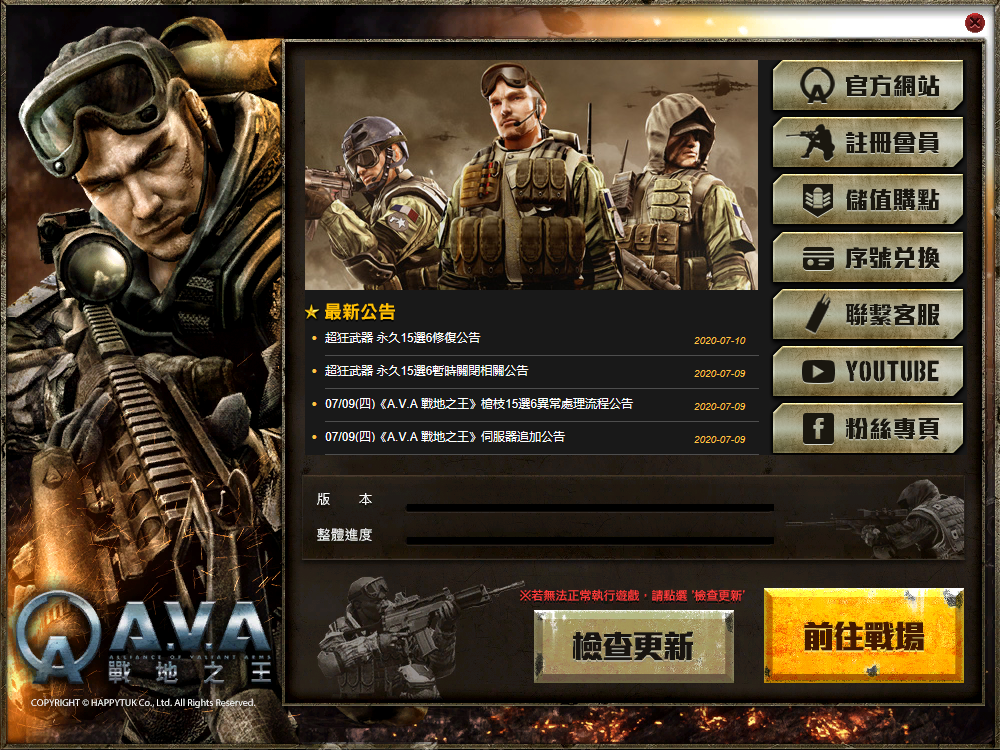 "AVA战地之王""复活""!台服账号注册与客户端下载教程"