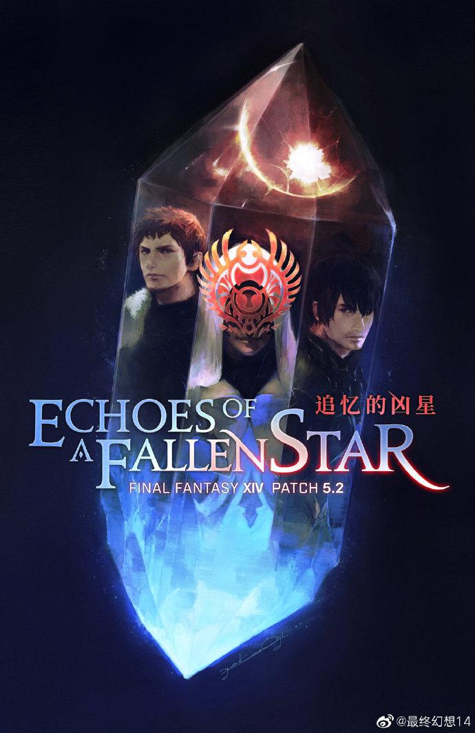 """《最终幻想14》国服5.2版""""追忆的凶星"""" 将于7月"""