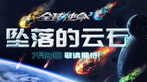 新版本猛料足《全球使命3》炼狱降临7月21日上线