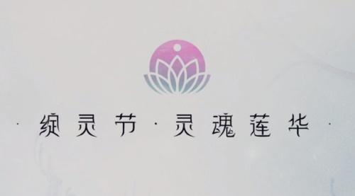 绽灵节事件开启 灵魂莲华系列皮肤赏析