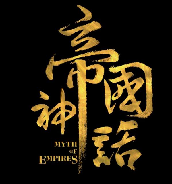 首款国产沙盒骑砍网游《帝国神话》争霸汉末,开局一条狗都没有?
