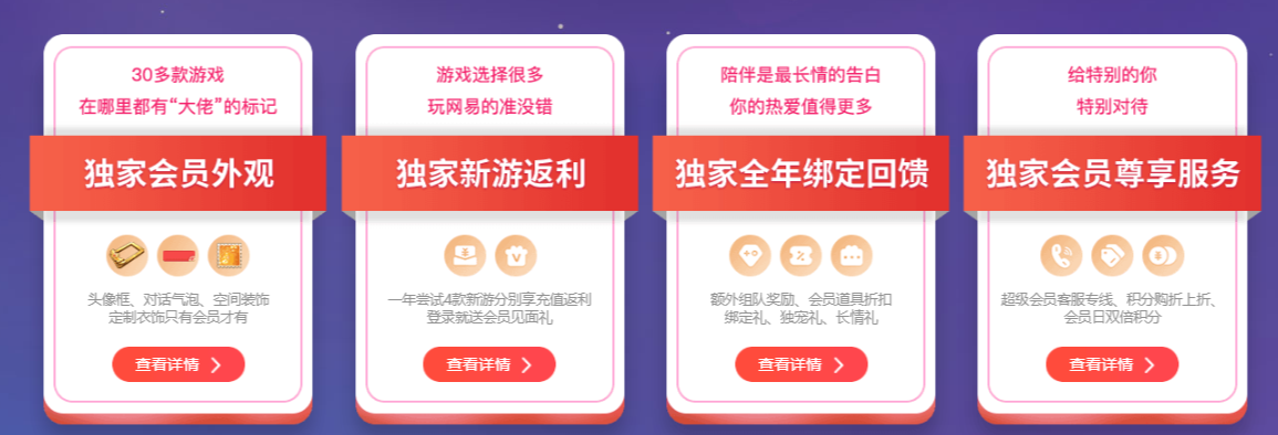 网易游戏会员Chinajoy福利热播:现场打卡领限定周边 限时开卡年卡四选一