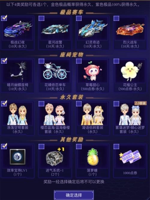 QQ飞车8.1年中盛典,永久A车全民必得