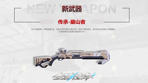 《全球使命3》新版携传承新枪助阵PVE+PVP新图试炼