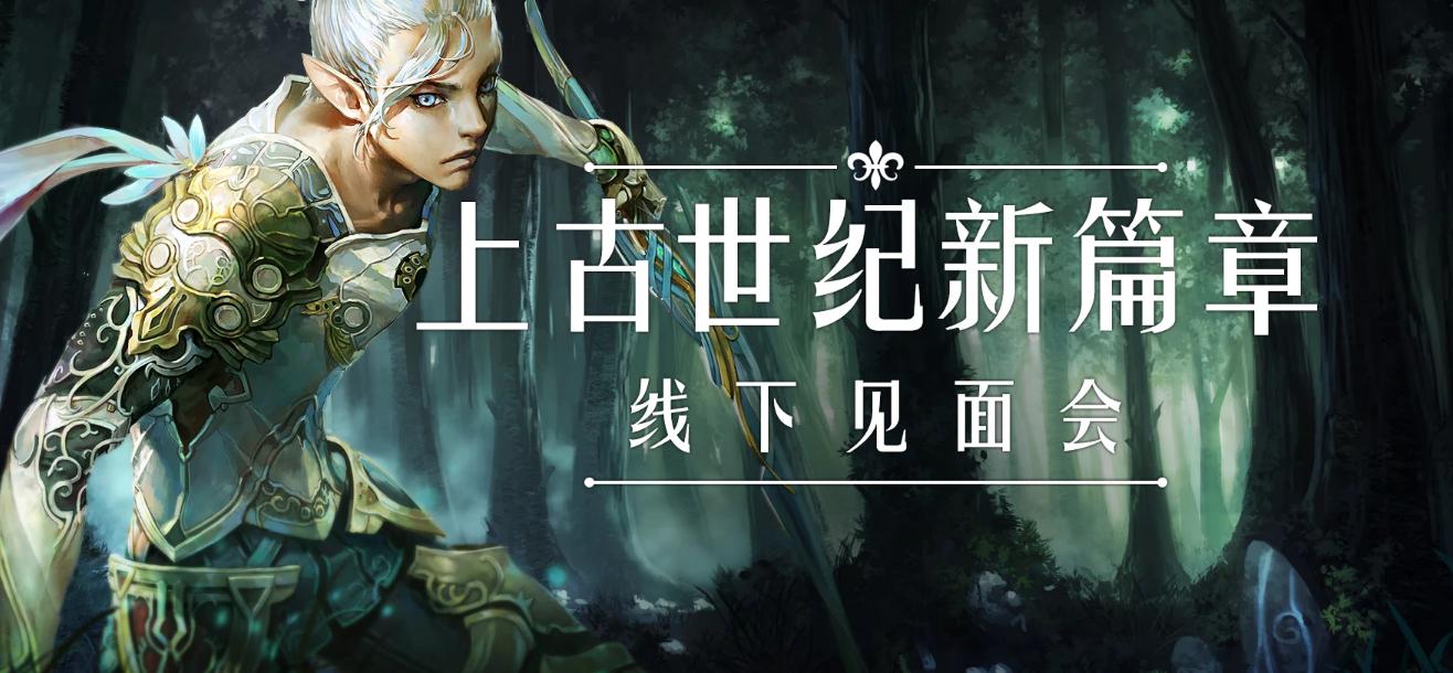 8月15日玩家线下见面会,一起探索上古世纪新篇章
