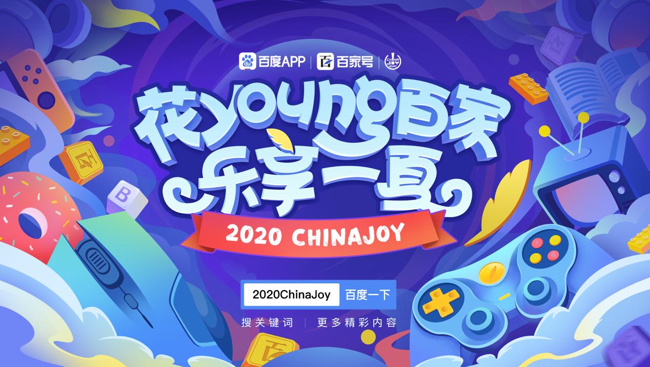 2020年Chinajoy特邀媒体合作伙伴 百度APP&百家号展台精彩落