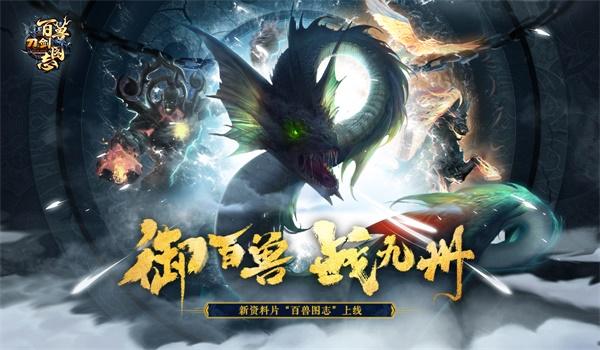 """收集怪物图鉴 《刀剑》全新玩法""""百兽图志""""细节曝光"""