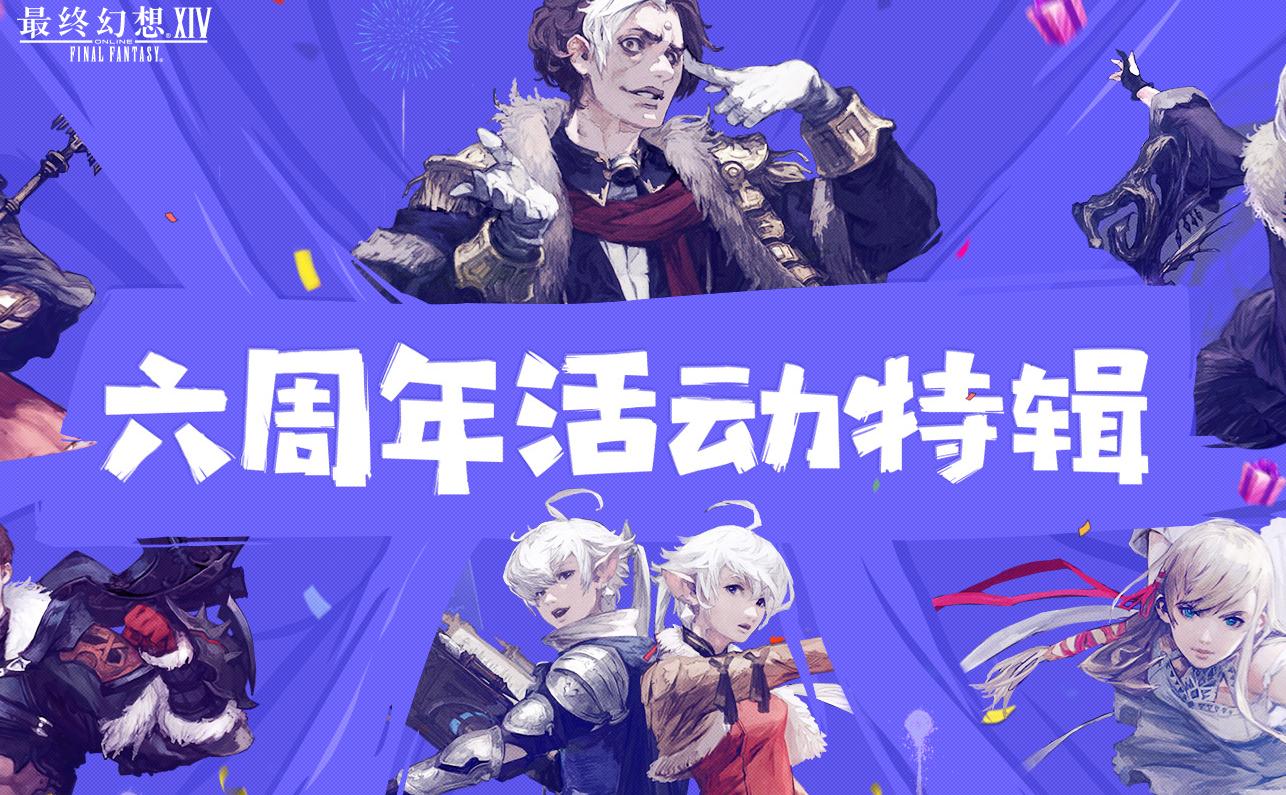 《FF14》六周年庆典活动特辑 Live Start!