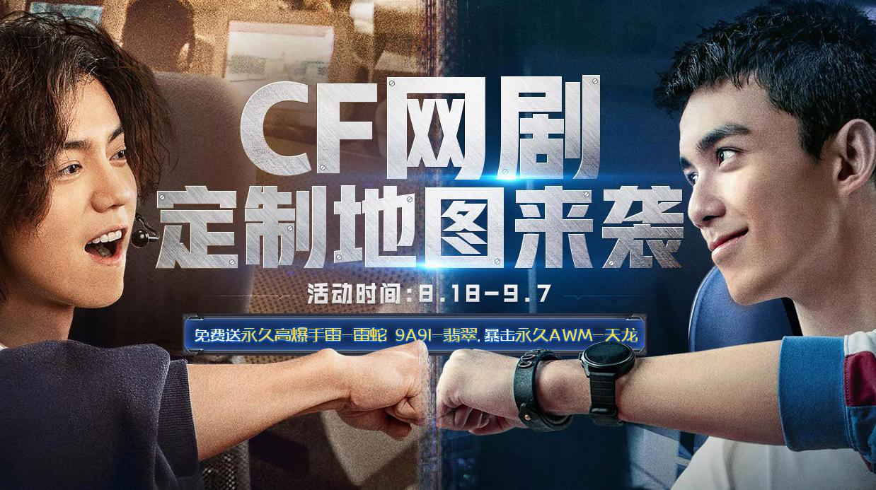 《CF》网剧定制地图来袭活动 8月18日显示开启