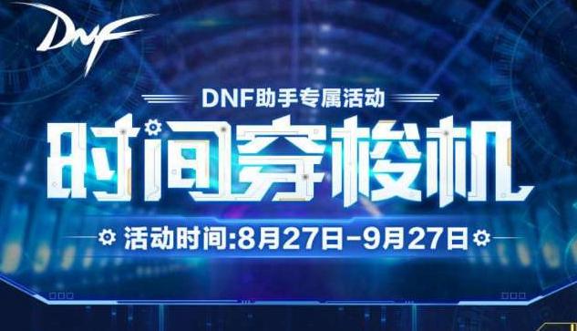 《DNF》时间穿梭机活动 登录即可领取奖励