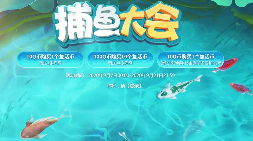 《CF》9月捕鱼大会活动