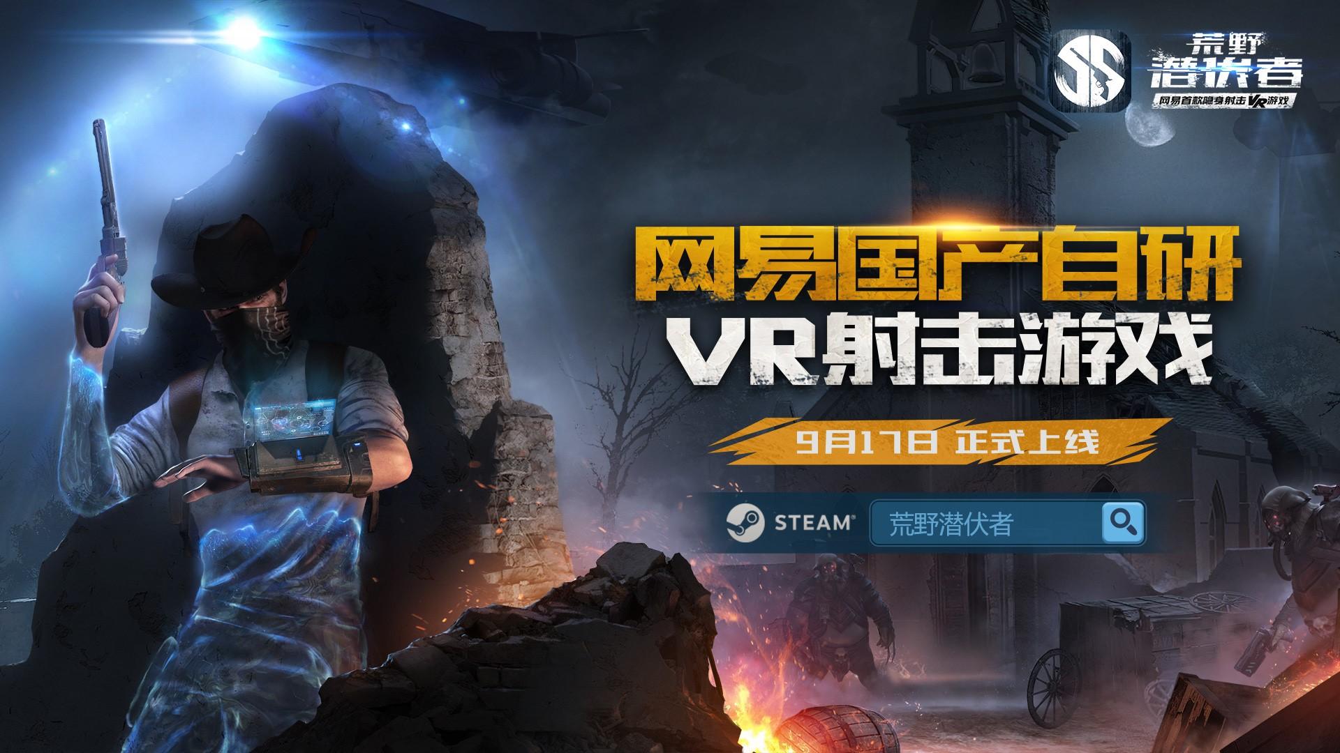 激战西部小镇,VR科幻对抗 《荒野潜伏者》呈现