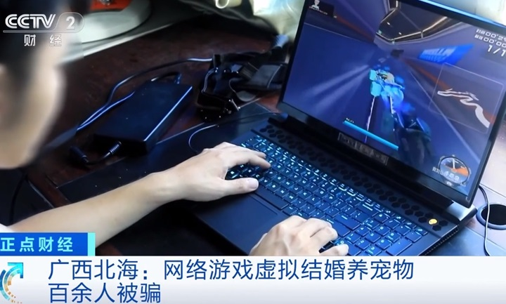 """央视曝光《QQ飞车》虚拟结婚骗局:""""美女""""玩家"""