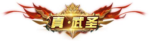 《征途2》荣耀对决新区PK赛 让你统御天下!