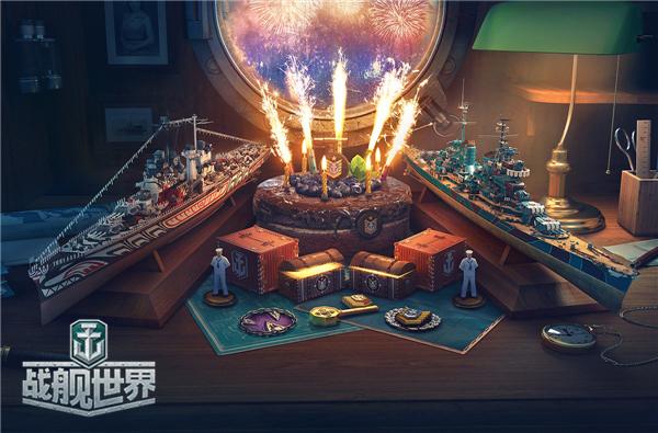 庆生迎新送豪礼《战舰世界》周年庆福利第一弹