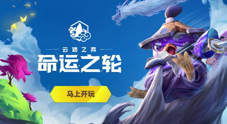 《云顶之弈》第四赛季预告:小龙敖兴寻找金铲