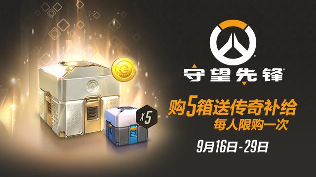 《守望先锋》猎空大挑战上线 购5箱送黄金补给