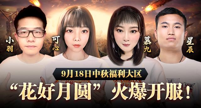 """《征途》中秋福利大区祝你9.18""""花好月圆""""!"""