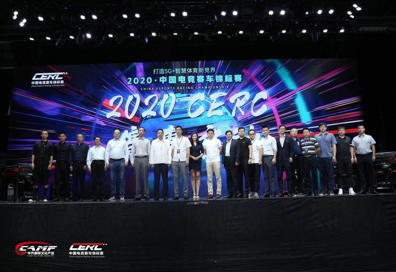 中国电竞赛车锦标赛2020发布会召开 北京首发赛正式打响