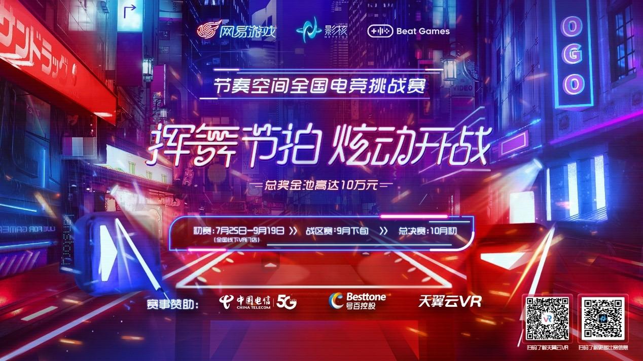 《节奏空间》跨界联动亚洲国际体育赛事IP,决赛
