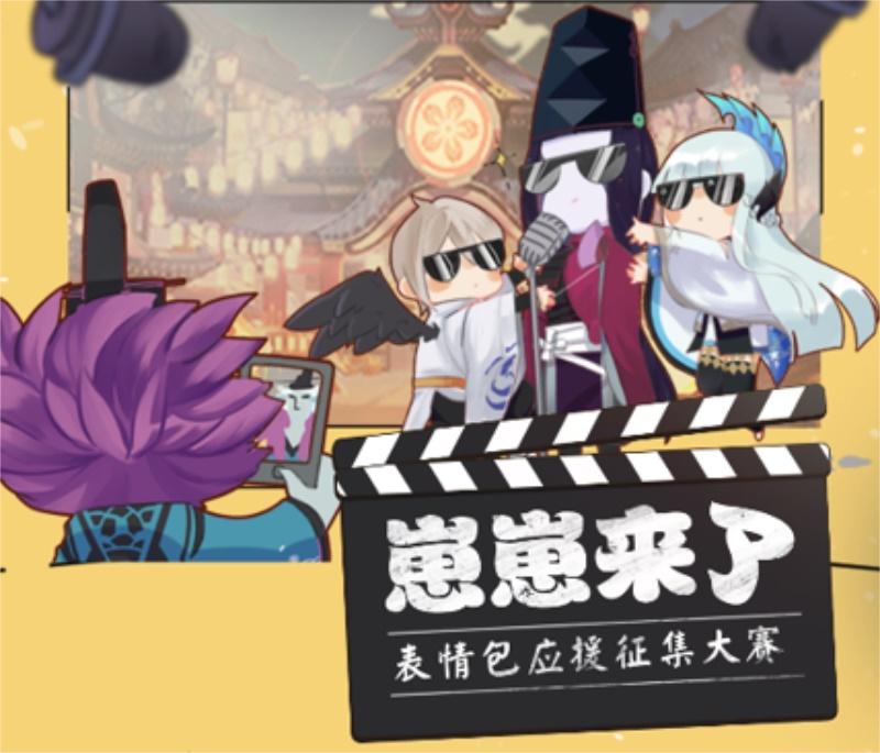 《阴阳师》×网易大神表情包征集活动落幕!前排