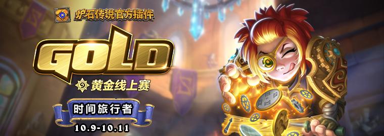 """全新玩法!黄金线上赛首次""""时间旅行者""""10月"""