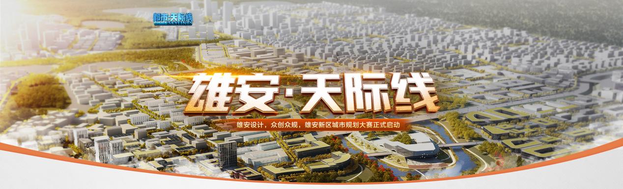 """""""雄安天际线""""城市设计大赛正式启动,腾讯W"""