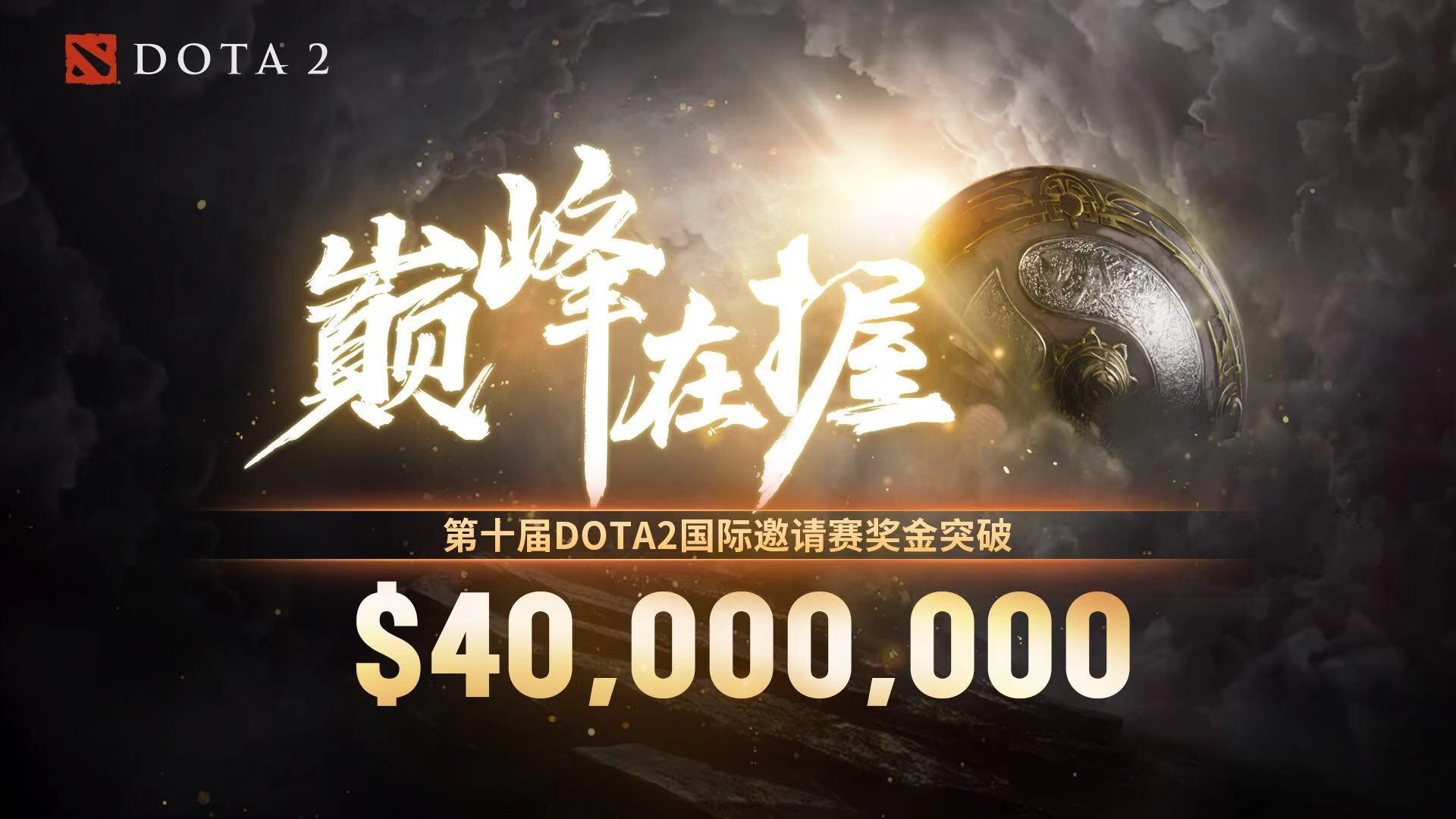 《Dota2》Ti10总奖金突破四千万美元 创下新记录