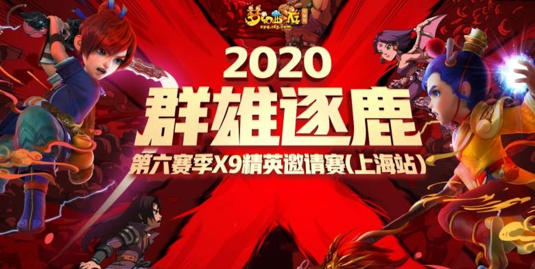 英雄无所畏惧!2020群雄逐鹿第六赛季x9精英邀请赛冠军出炉