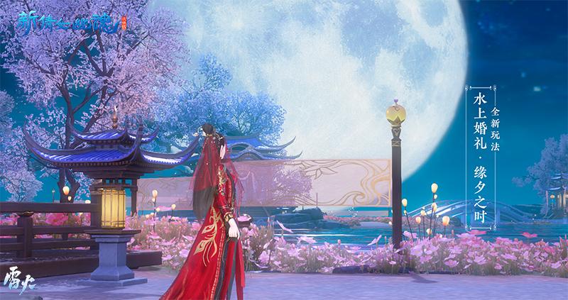 如梦似幻!《新倩女幽魂》次世代水上婚礼展示