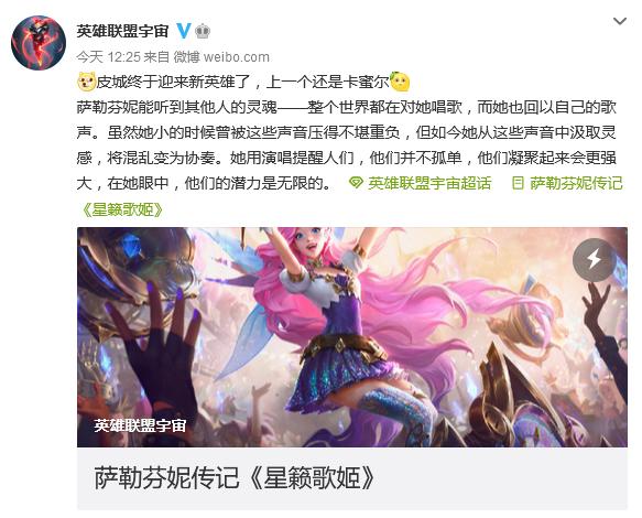 """《英雄联盟》萨勒芬妮传记""""星籁歌姬"""":新星诞生!"""