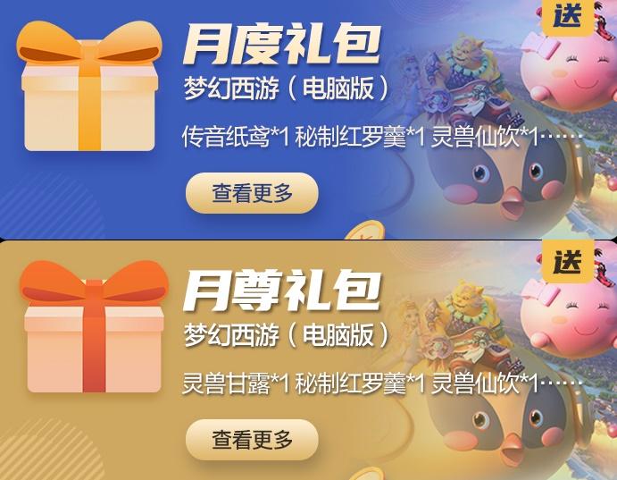 好礼成就西游路!《梦幻西游》电脑版X中国电信奉上全新月月大礼包