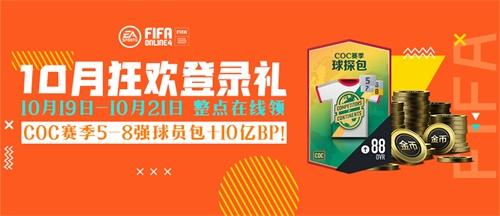 【10月狂欢节】COC赛季5-8強+10亿BP狂欢放送