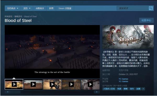 国产网游《铁甲雄兵》steam版今天上线 全球势力
