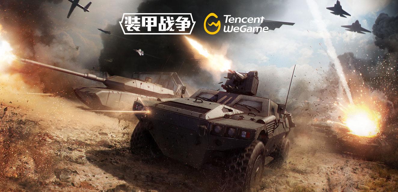 《装甲战争》WeGame压测招募 战斗通行证上线即领