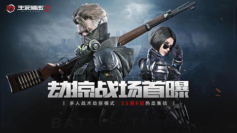 《生死狙击2》劫掠战场全面公开 11月6日震撼上线