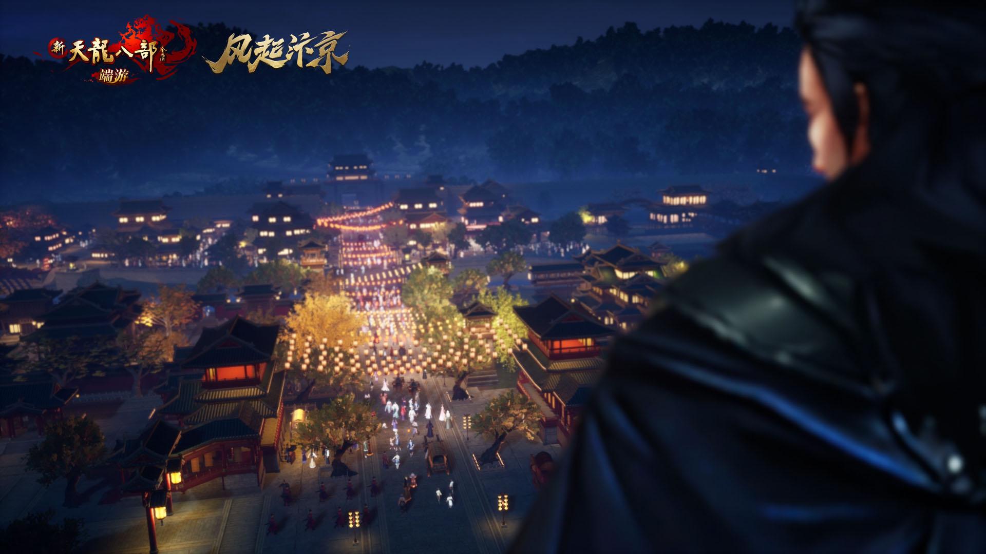 史上最大主城曝光!《新天龙八部》年度资料片风起汴京今日揭晓