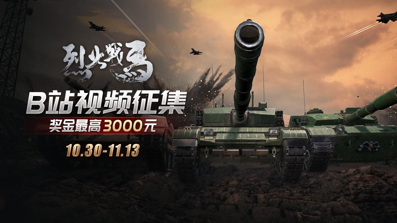 《烈火战马》10.30测试资格发放,B站视频征集活动热力来袭