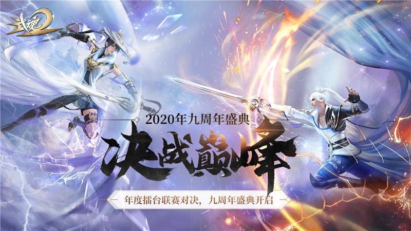 """年度联赛、魂穿玩法,《武魂2》""""决战巅峰""""资料片今日上线"""