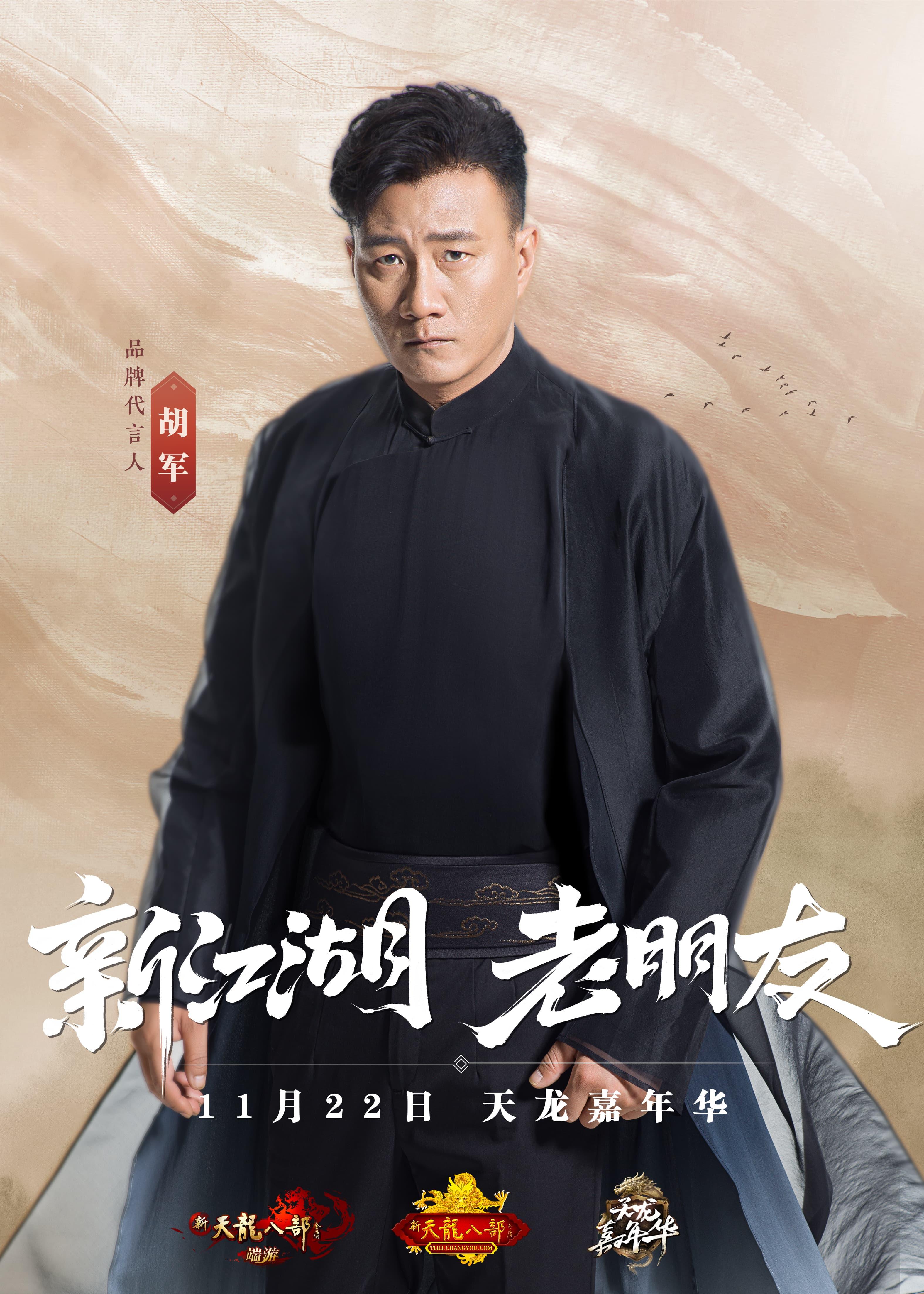 """胡军时隔十三载再度代言 新天龙""""风起汴京""""定档11.27"""