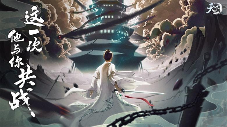 年末爆料进行时!《天下3》神秘图片暗藏重大玄机!