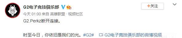 《英雄联盟》G2老将Perkz离队 官方发布告别视频