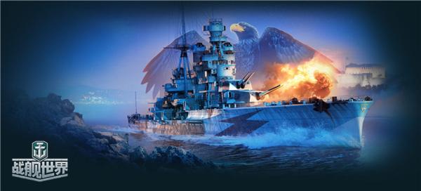 挑战活动N重奏《战舰世界》《绝地求生蓝溪阁》新版起航赢传奇舰长