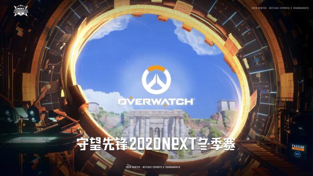 网易电竞NeXT《守望先锋》NeXT冬季赛正式揭幕,中
