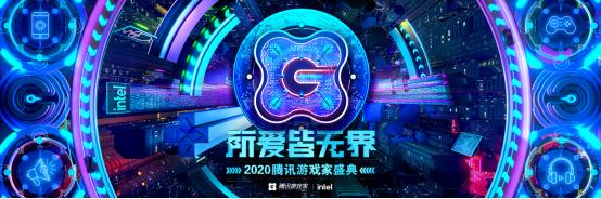 2020腾讯游戏家盛典即将召开,年度人物名单一睹