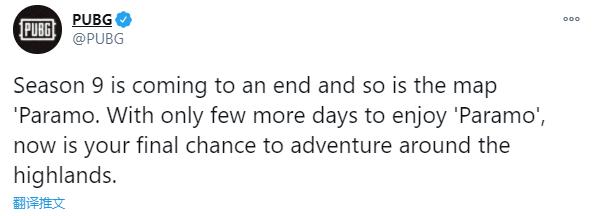 《绝地求生》第九赛季即将结束 帕拉莫地图将下线
