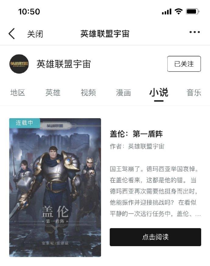 英雄联盟宇宙首部中篇小说《盖伦:第一盾阵》发布