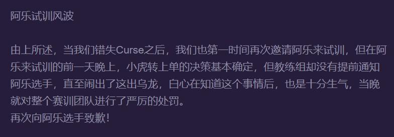 RNG老板发长文称Uzi仍在合同期内、小虎将转上单